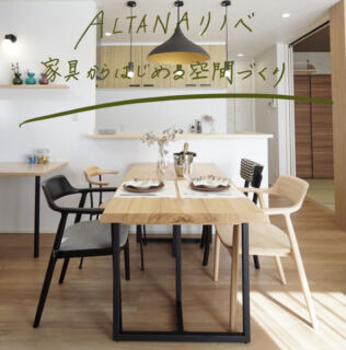 【アルタナコラム;HANARE ALTANA】家具からはじめる空間づくり